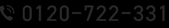 tel.0120−722−331