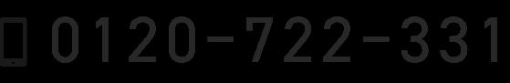 0120−722−331
